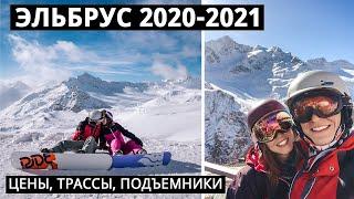Эльбрус 2020 2021 Горнолыжный курорт трассы цены Что привезти с Кавказа