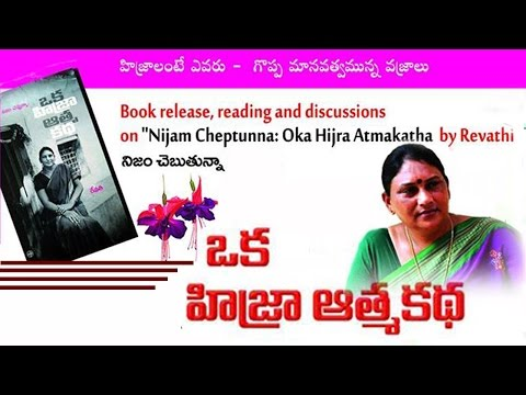 Autobiography of Hijra | Special Story on Revathi : TV5 News