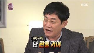 [Infinite Challenge] 무한도전 -  Lee Kyung-kyu's honey tip of getting grand prize 20170107