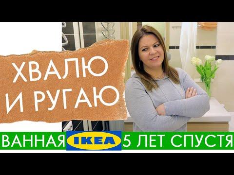 ИКЕА мебель ДЛЯ ВАННОЙ через 5 ЛЕТ  //  ХВАЛЮ и РУГАЮ ГОДМОРГОН и сантехника