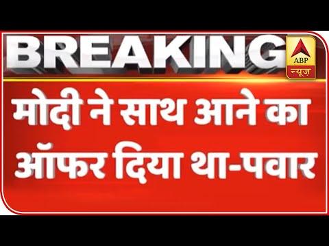 Sharad Pawar revelas PM Modi offered him to work together