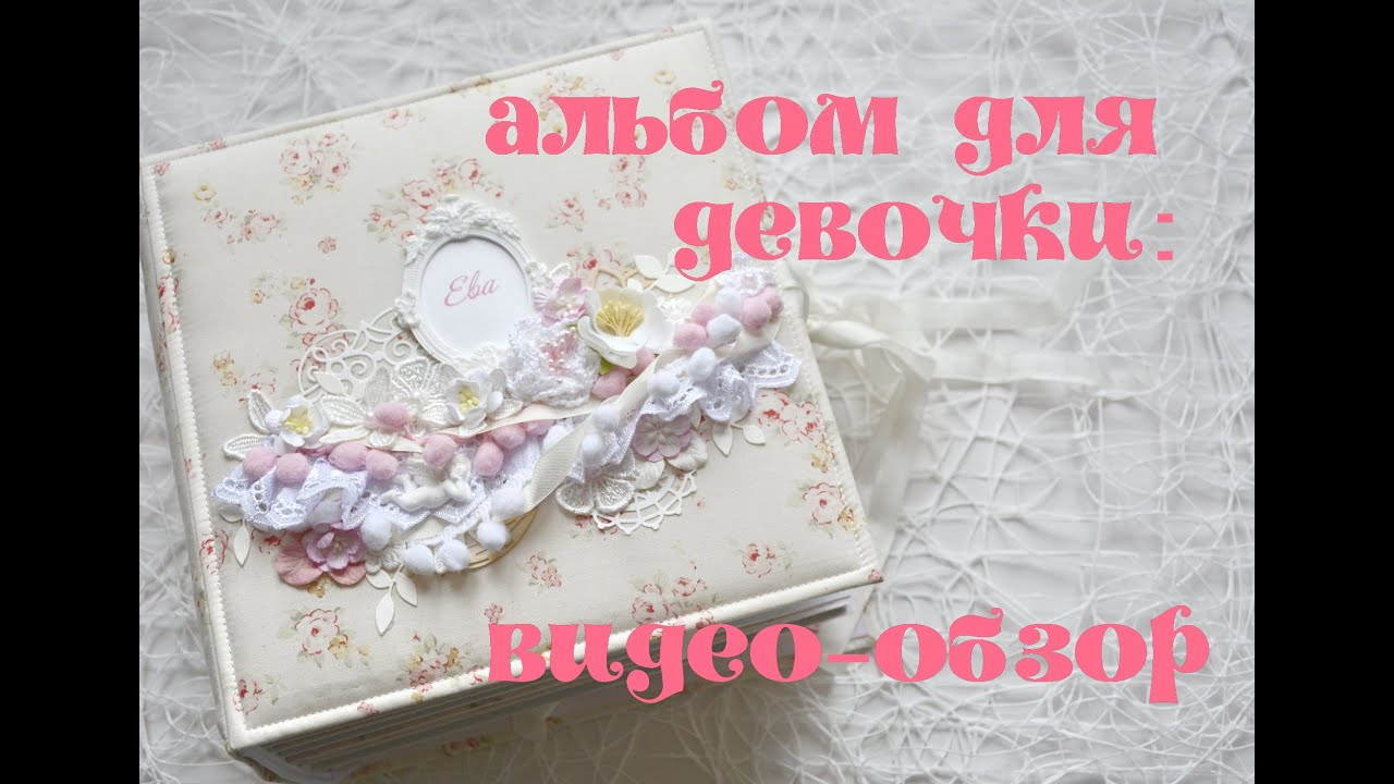 baby girl picture album