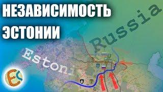 Эстонская война за независимость (анимация)