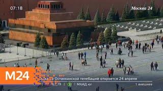 Смотреть видео Актуальные новости Москвы за 23 апреля - Москва 24 онлайн