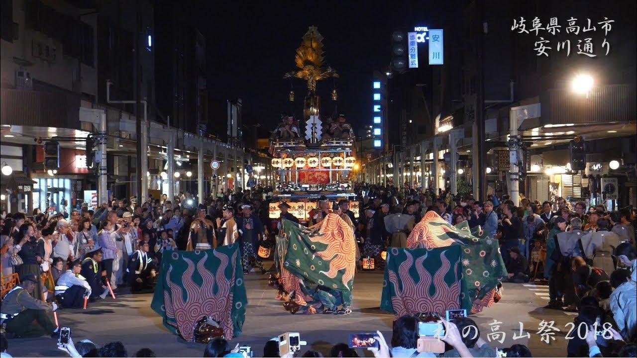 高山の獅子舞 (高山祭2018) 安川通り 岐阜県高山市 - YouTube