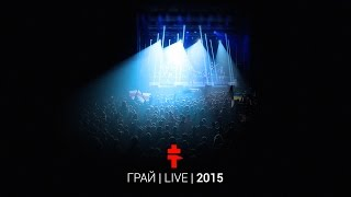 Download BRUTTO – Грай [Live 2015] Mp3 and Videos