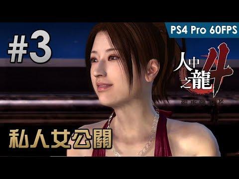 【文仔+Eli玩】#3  人中之龍4: 繼承傳說者「私人女公關」 PS4 Pro 60FPS