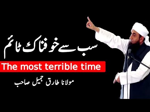 [Cryful] The Most Terrible Time Emotional and Cyrful bayan by Maulana Tariq Jameel 2017