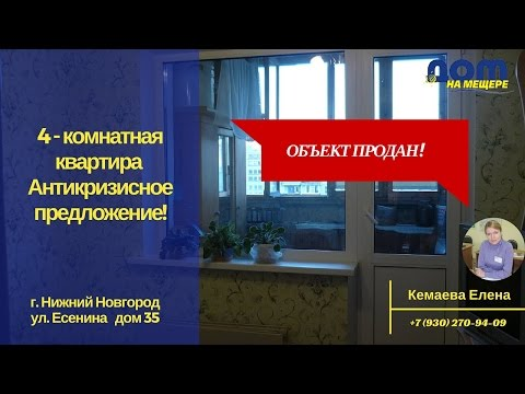 Есенина 35 - купить квартиру в Нижнем Новгороде.  Продажа квартир в Нижнем Новгороде.