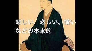 センター倫政:倫理(日本思想) 江戸期の思想家のうち、賀茂真淵と本居...