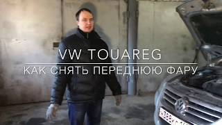 VW Touareg. Как снять переднюю фару и заменить лампу
