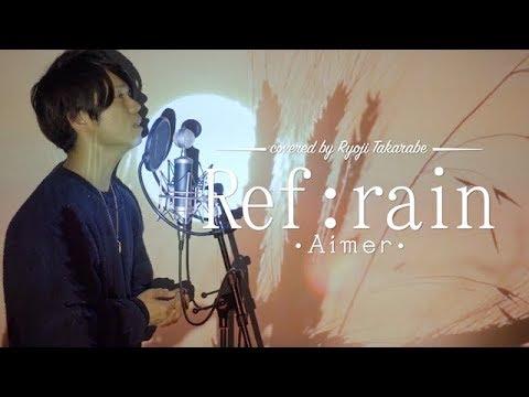 """【男性が歌う】""""Ref:rain"""" Aimer/ 「恋は雨上がりのように」エンディングテーマ Koi wa Ameagari no You ni ED full Cover"""