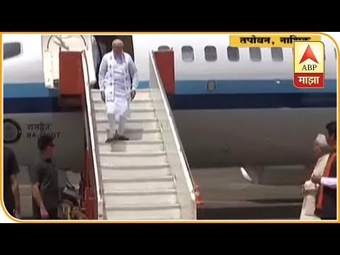 Nashik  |PM Modi Arrived At Ozar Airport