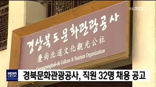 경북문화관광공사 32명 채용 공고 / 안동MBC