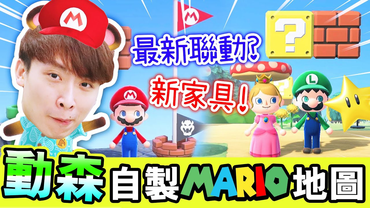 【動森 X MARIO聯動更新⭐️】把島打造成「瑪利歐關卡🍄」!?路易吉的「爆笑救公主障礙賽」START!:集合啦!動物森友會#21