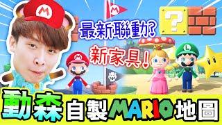 【動森x MARIO合作更新⭐️】用新家具自製「瑪利歐關卡🍄」!?水管真的能傳送!🤩還有秘密小機關?:集合啦!動物森友會#22