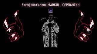 3 ЭФФЕКТА в музыкальном клипе MARKUL - СЕРПАНТИН