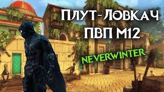 Плут - Ловкач ПВП М12.  Neverwinter Online PVP