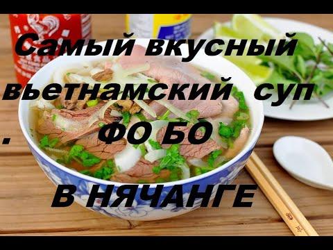 Где поесть самый вкусный вьетнамский суп ФО БО !Нячанг Вьетнам
