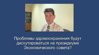 видео Приказ Министерства здравоохранения и социального развития РФ от 01.06.2009 N 290н