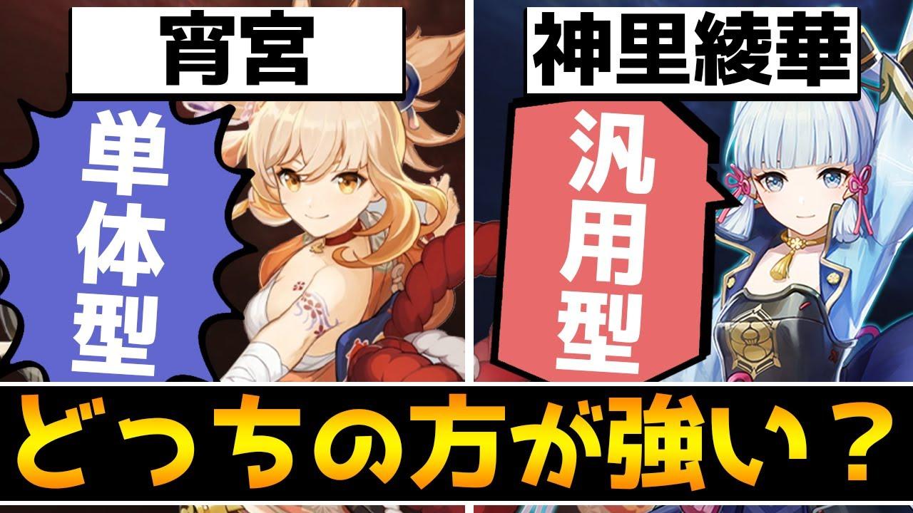 【原神】宵宮と神里綾華って結局どっちを引くべきなの?【Genshin Impact】