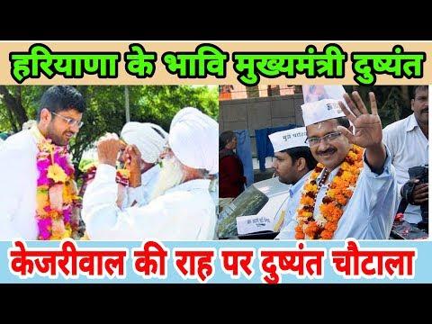 Dushyant Chautala करेंगें Kejriwal की तरह उल्ट फेर बनेगें Haryana के CM Mp3