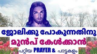 ജോലിക്കു  മുൻപ്  കേൾക്കാൻ  പറ്റിയ പ്രാർത്ഥനയും പാട്ടുകളും # Christian l songs malayalam before  job