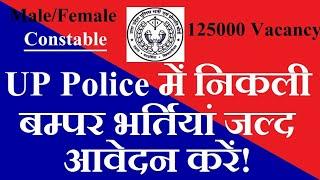 Uttar Pradesh Police constable recruitment 41520 Vacancy 2018, Uttar Pradesh Constable online form.