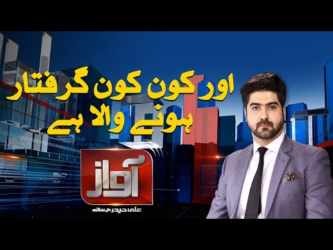 Awaz - Monday 28th September 2020