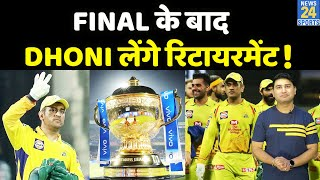 IPL Final के बाद MS Dhoni करेंगे रिटायरमेंट का ऐलान? ये है सबसे बड़ी वजह