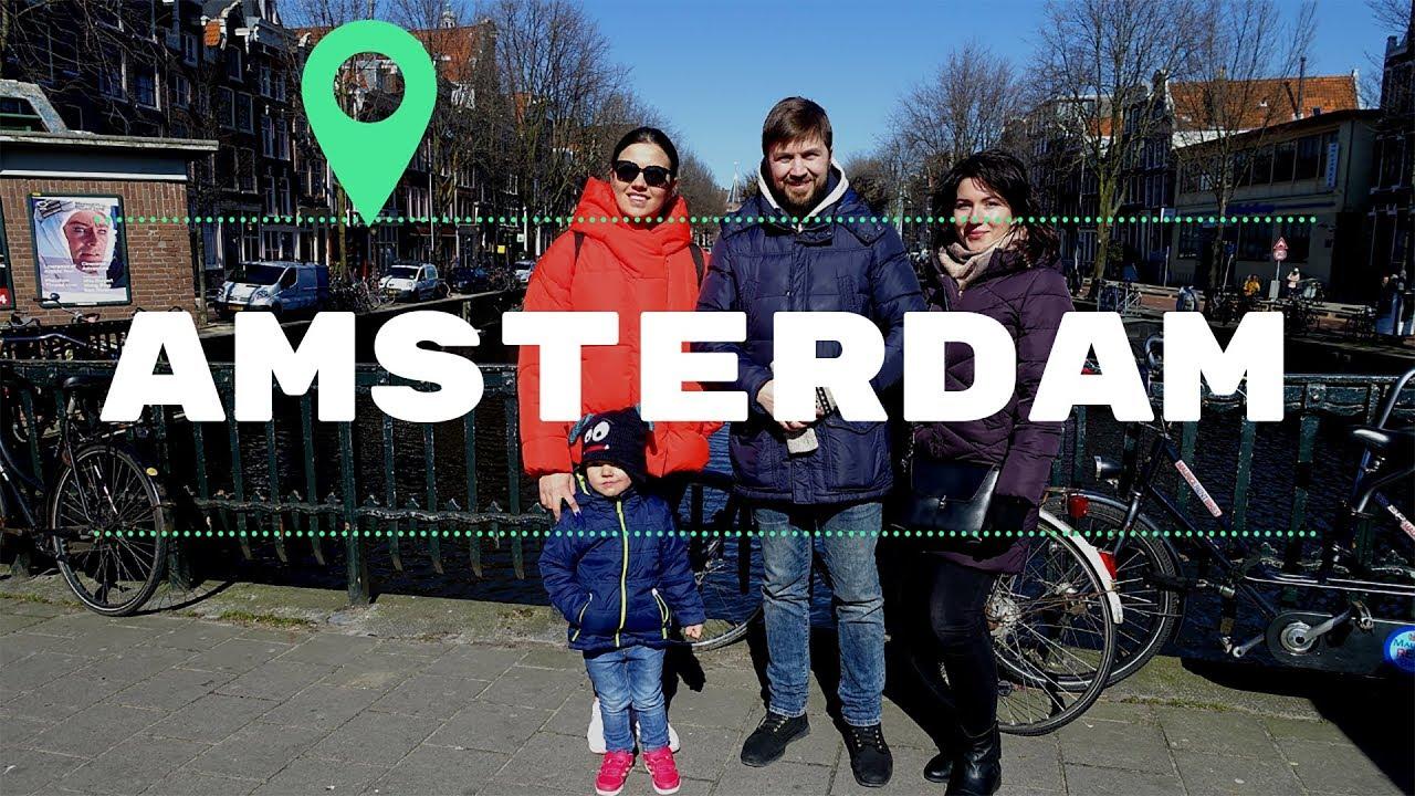 Разврат амстердама