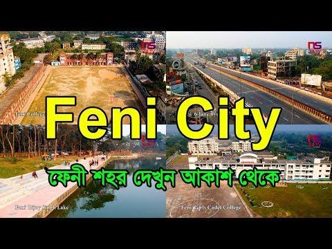 Feni City (ফেনী শহর) || Feni City aerial view || Feni Bangladesh || ফেনী শহর দেখুন আকাশ থেকে