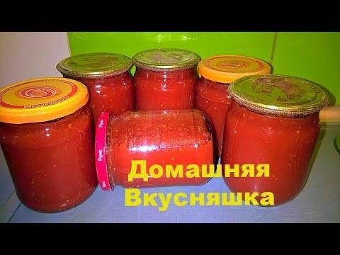Рецепт Томатного соуса или Кетчупа, очень просто и Вкусно на Зиму.