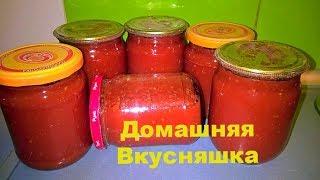 рецепт Томатного соуса или Кетчупа, очень просто и Вкусно на Зиму