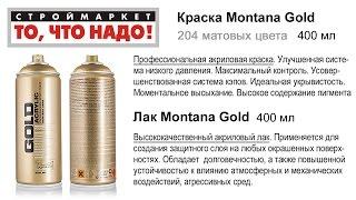 Краска и лак Montana Gold - аэрозольная краска в баллончиках купить, краска для граффити купить(, 2015-11-18T23:42:24.000Z)