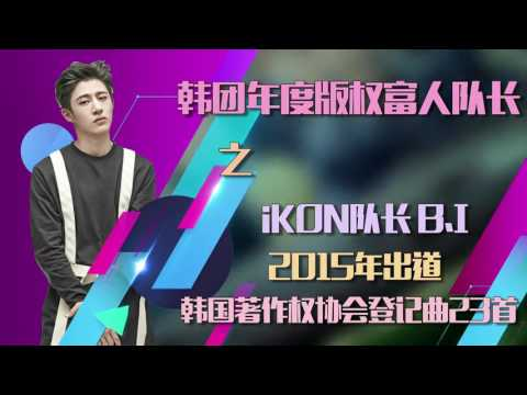 [B.I Cut] 最音乐日常流水账 Korea Yearly Copyrighted Song