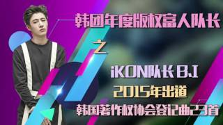 Video [B.I cut] 最音乐日常流水账 Korea Yearly Copyrighted Song download MP3, 3GP, MP4, WEBM, AVI, FLV September 2017