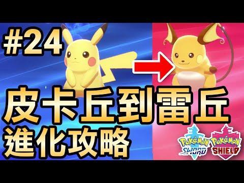 【寶可夢劍盾】24-皮卡丘到雷丘 進化攻略 (Pokémon Sword And Shield)