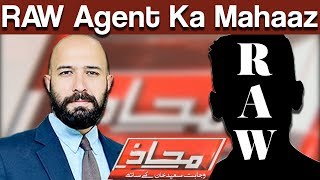 Raw Agent Ka Iqbal e Jurm - Raw Agent Ka Mahaaz - Mahaaz - Dunya News
