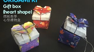 ORIGAMI- Box (Type4)  如何摺禮物盒 (心型蓋)