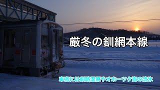釧網本線始発列車の旅 釧路→網走 厳冬の釧路湿原とオホーツク海をゆく 2019.2.7