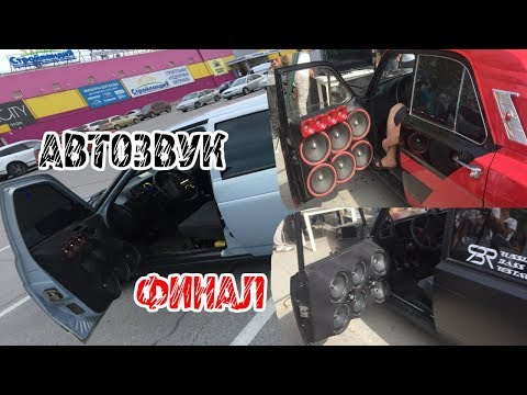Автозвук, Валево, Саратов, 15 09 2018