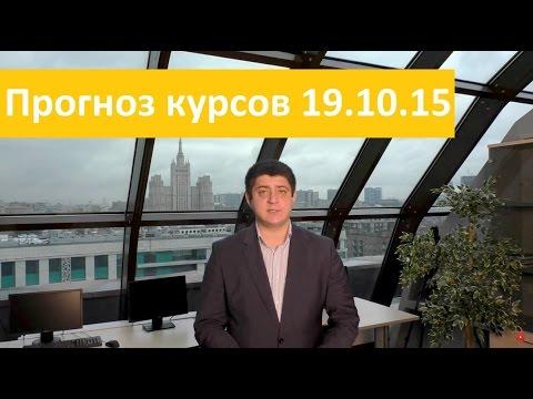 Аналитика форекс на каждый день от Владимира Чернова. 19.10.2015 Форекс аналитика каждый день!