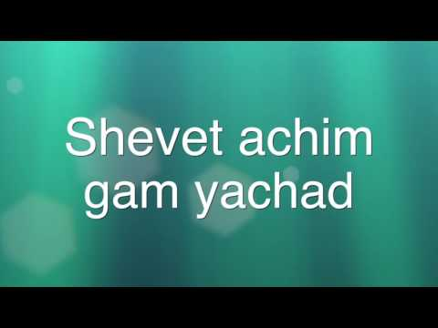 Hine Matov Lyric Video
