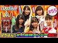 #55「夏のウルトラ祭り 前半戦!!」SKE48・ゼブラエンジェルのガチバトル ぱちばん!!…