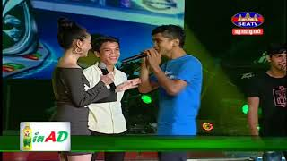 វគ្គ Game Show, តន្រ្ដី AD Concert, SEATV AD Concert,  20 January 2018