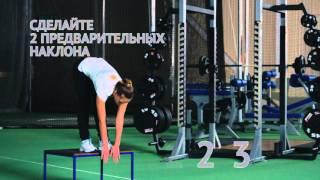 Наклон вперед на  гимнастической скамье