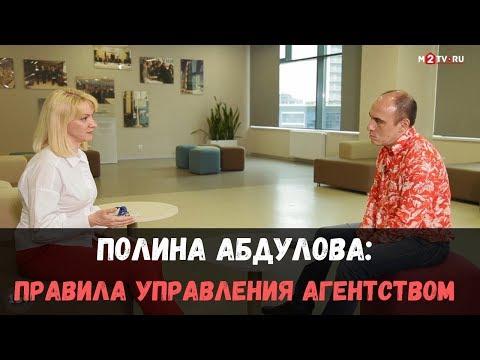 Правила управления агентством недвижимости. Полина Абдулова, директор ГК «ВИЗИТ»