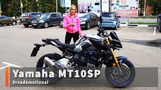 Yamaha mt10 SP (Тест от Ксю) /Roademotional