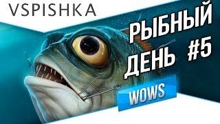 Рыбный день №5 - World of Warships - Minekaze